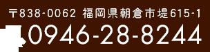 〒838-0062福岡県朝倉市堤615-1 TEL:0946-28-8244