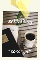 sososya 雑貨ブログ