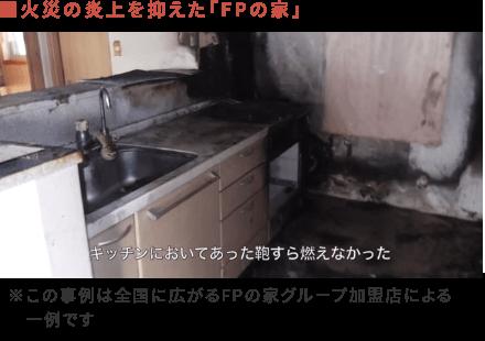 火災の炎上を抑えた「FPの家」