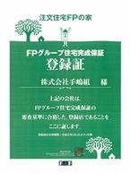 FPグループ住宅完成保証登録証