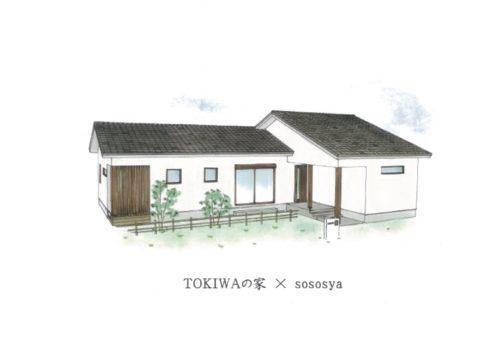 おうち探検会 ~ TOKIWAの家 ~