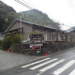 たかき清流館