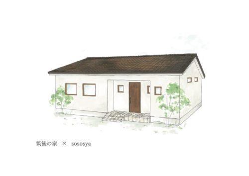 おうち探検会 ~筑後の家~