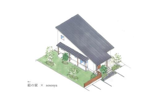 おうち探検会 ~結の家~