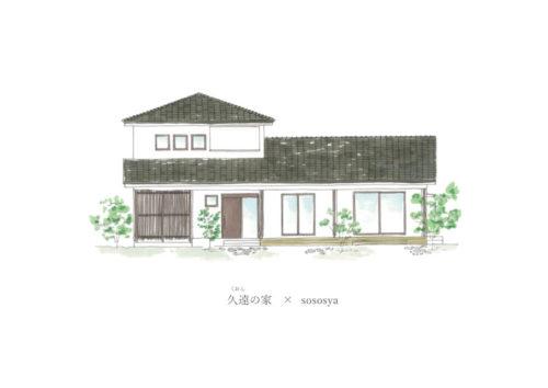 おうち探検会 ~久遠の家~