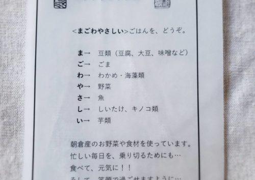 ソウソウシャ食堂4/13