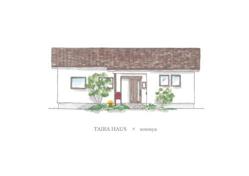 おうち探検会 ~TAIRA HAUS~